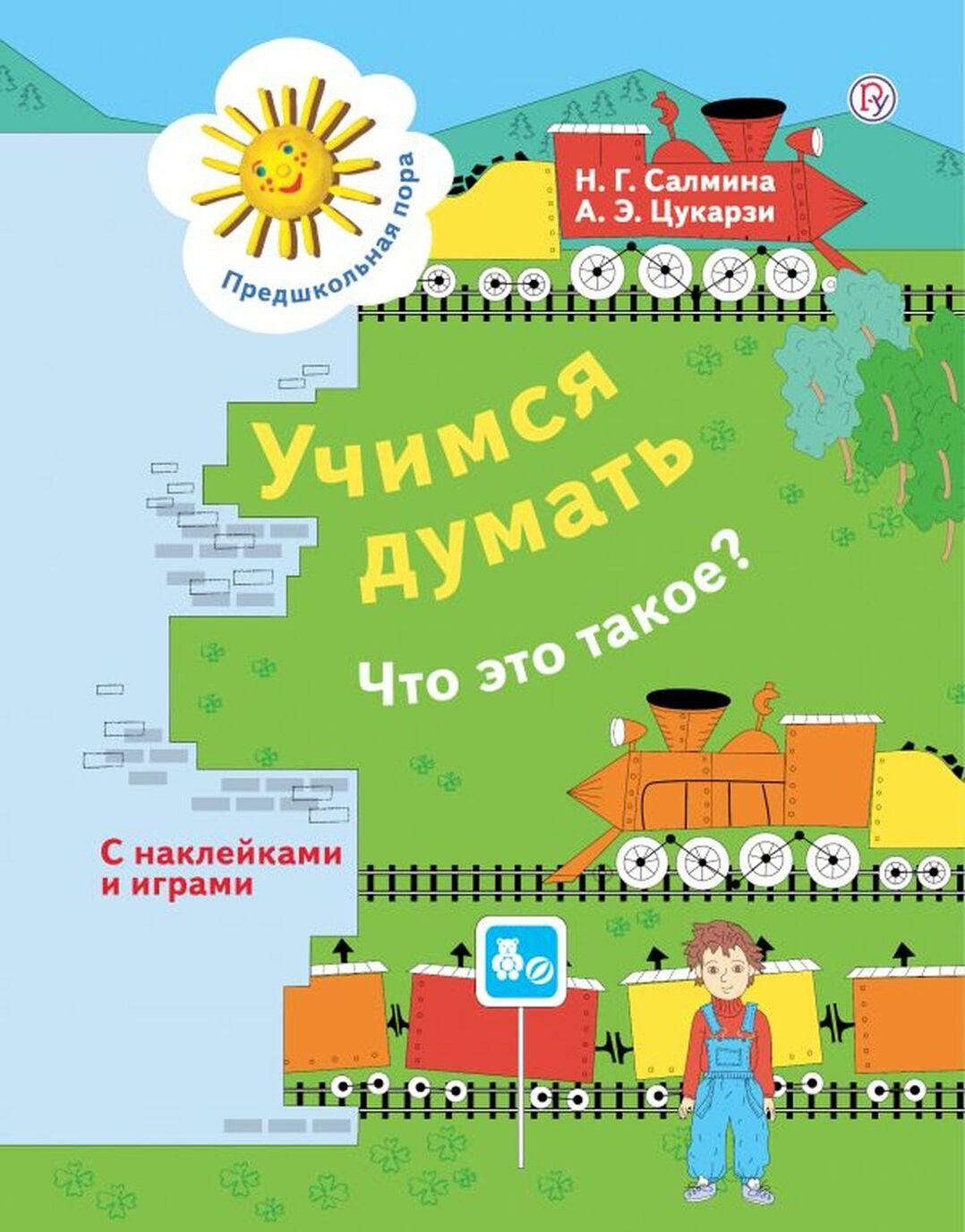 Uchimsja dumat. Chto eto takoe? (+ naklejki) | Salmina Nina Gavrilovna, Tsukarzi Anna Eduardovna