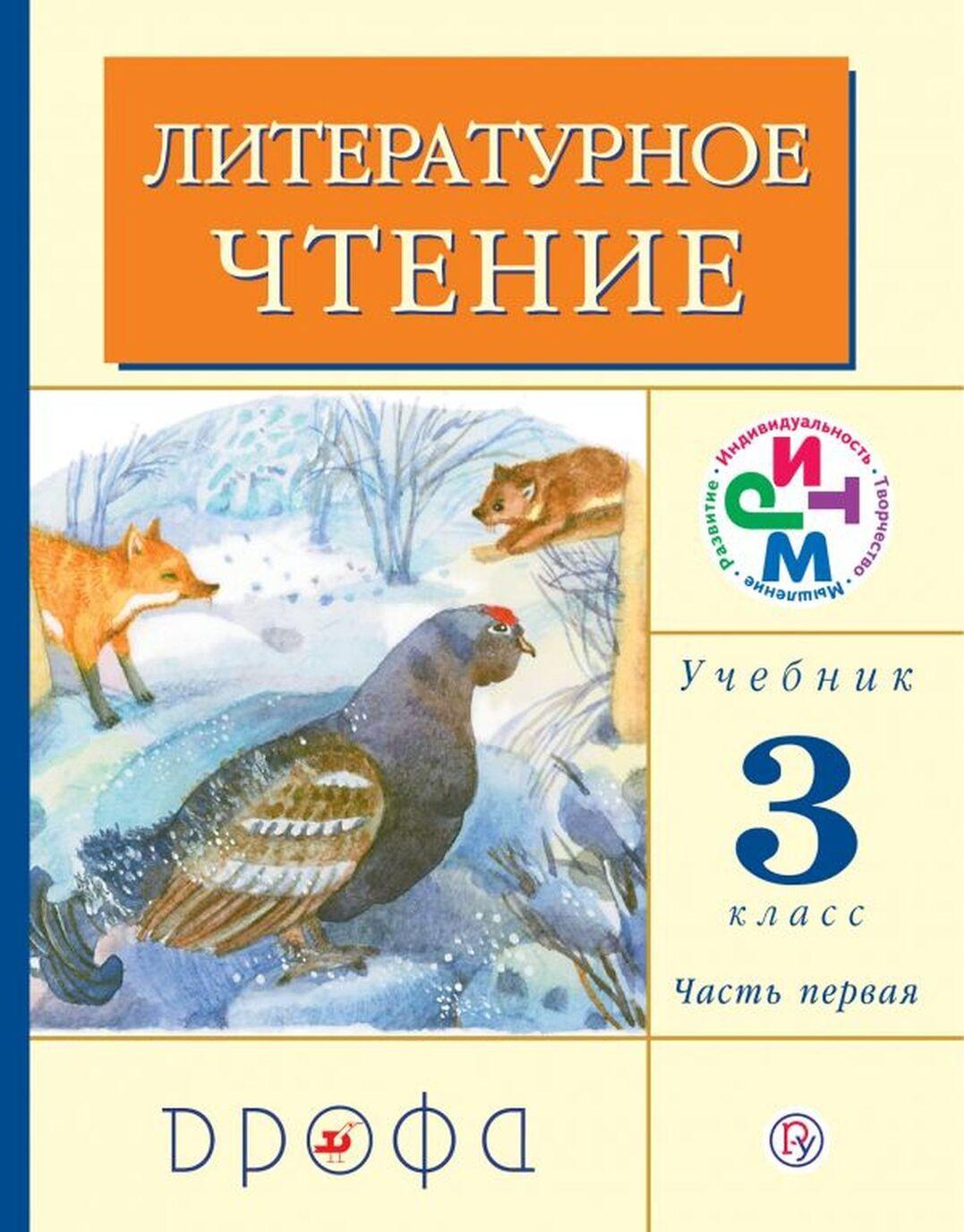 Literaturnoe chtenie. 3 klass. Uchebnik. V 2-kh chastjakh. Chast 1 | Grekhneva Galina Mikhajlovna, Korepova Klara Evgenevna