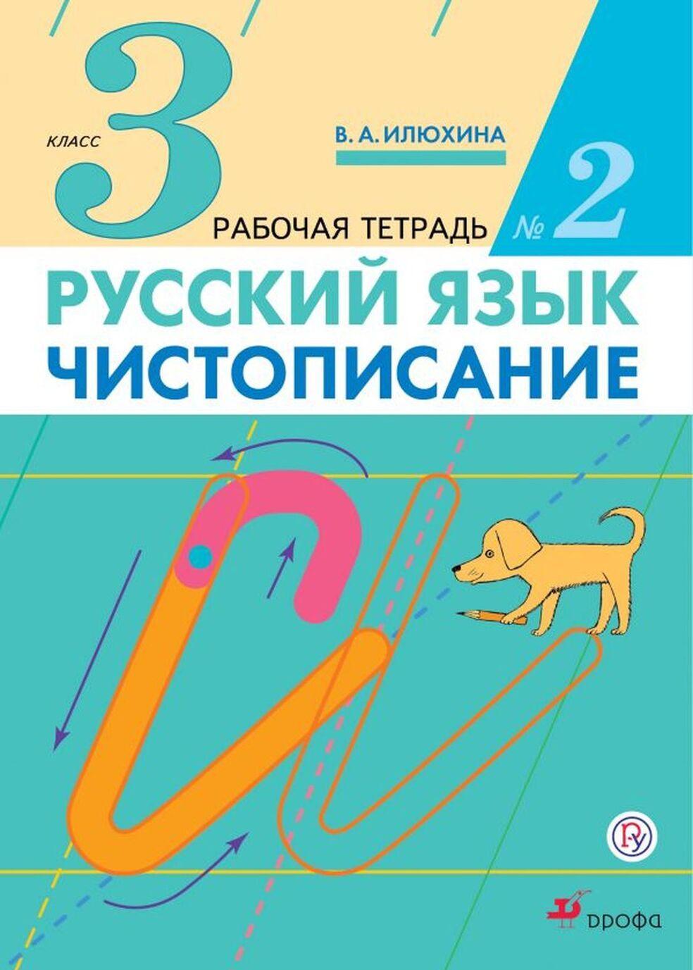 Russkij jazyk. Chistopisanie. 3 klass. Rabochaja tetrad. V 3-kh chastjakh. Chast 2 | Iljukhina Vera Alekseevna