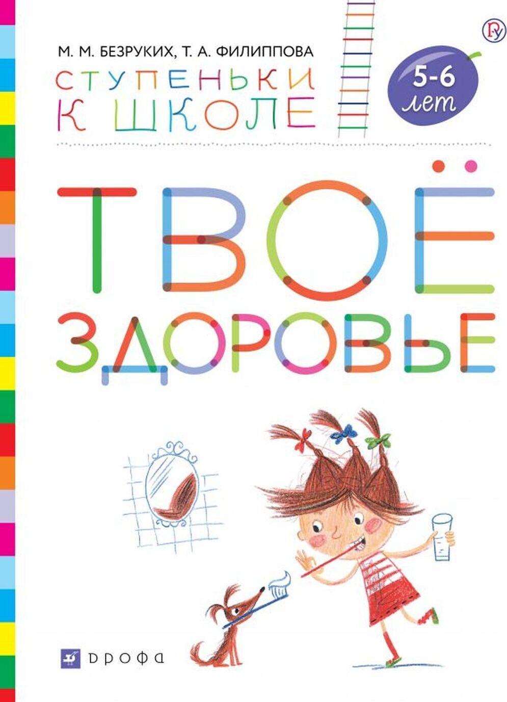 Tvojo zdorove. Posobie dlja detej 5-6 let (+ naklejki) | Bezrukikh Marjana Mikhajlovna, Filippova Tatjana Andreevna