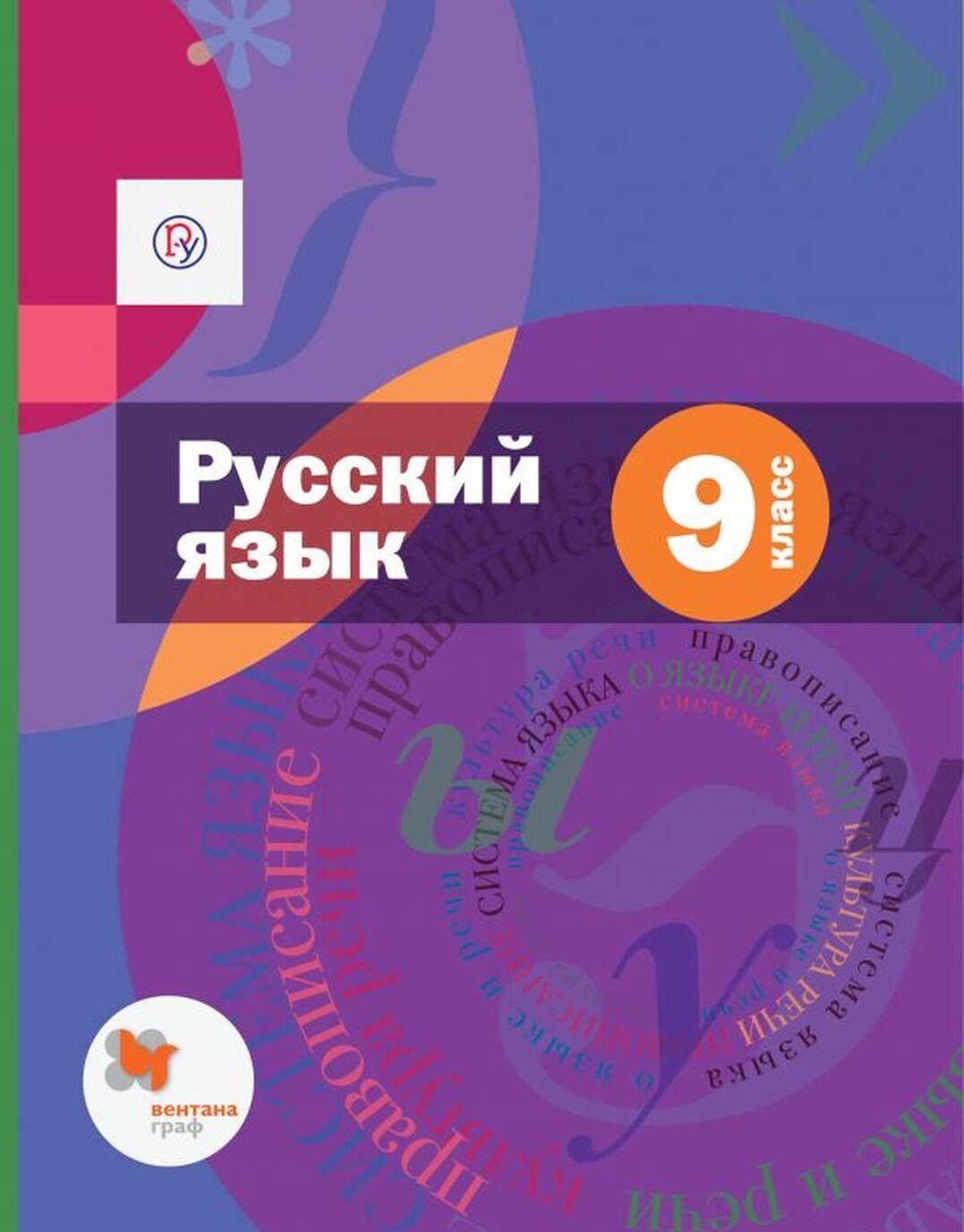 Russkij jazyk. 9 klass. Uchebnik (+ prilozhenie) | Shmelev Aleksej Dmitrievich, Kustova Galina Ivanovna