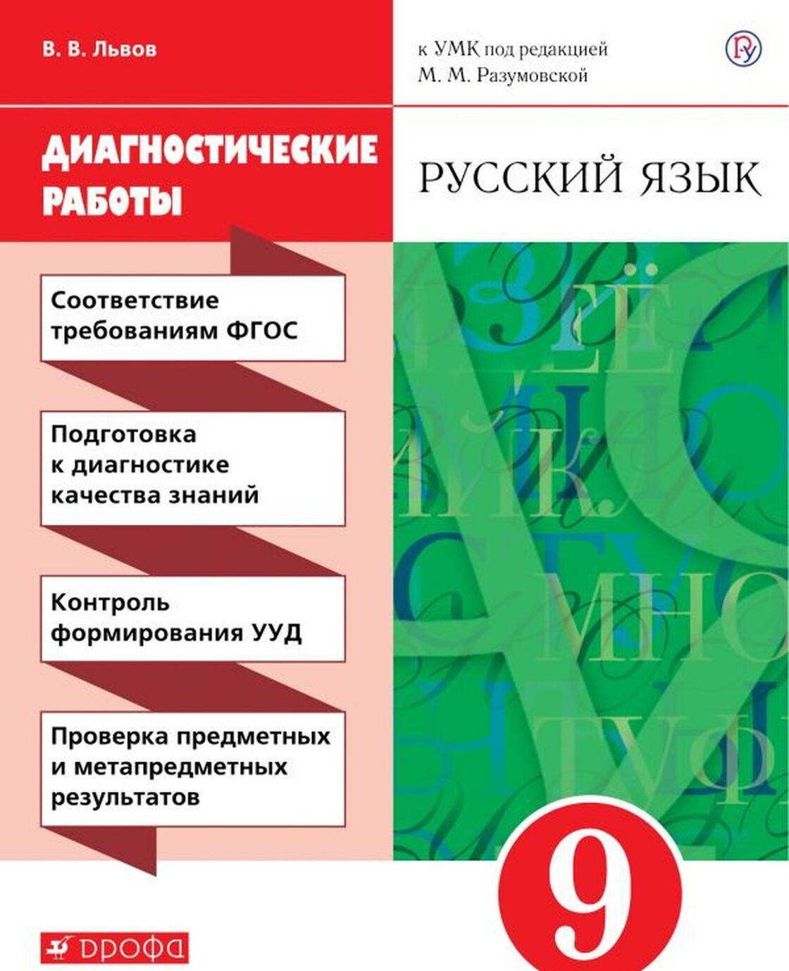 Russkij jazyk. 9 klass. Diagnosticheskie raboty. K UMK pod redaktsiej M. M. Razumovskoj | Lvov Valentin Vitalevich