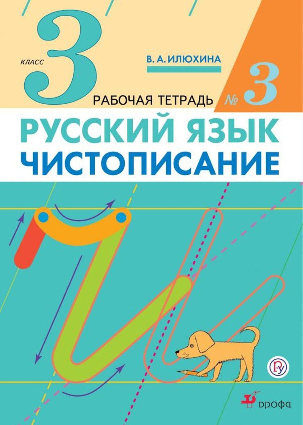 Russkij jazyk. Chistopisanie. 3 klass. Rabochaja tetrad. V 3-kh chastjakh. Chast 3 | Iljukhina Vera Alekseevna