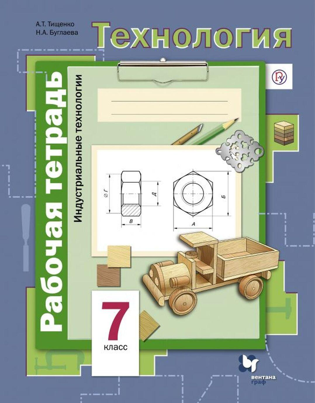 Tekhnologija. Industrialnye tekhnologii. 7klass. Rabochaja tetrad | Tischenko Aleksej Timofeevich, Buglaeva Nina Alekseevna