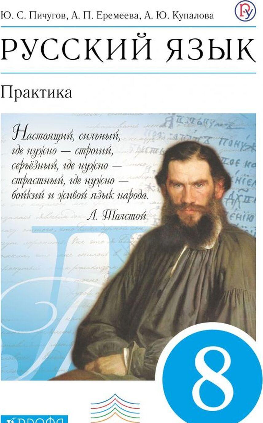 Russkij jazyk. Praktika. 8 klass. Uchebnik | Pichugov Jurij Stepanovich, Eremeeva Angelina Pavlovna