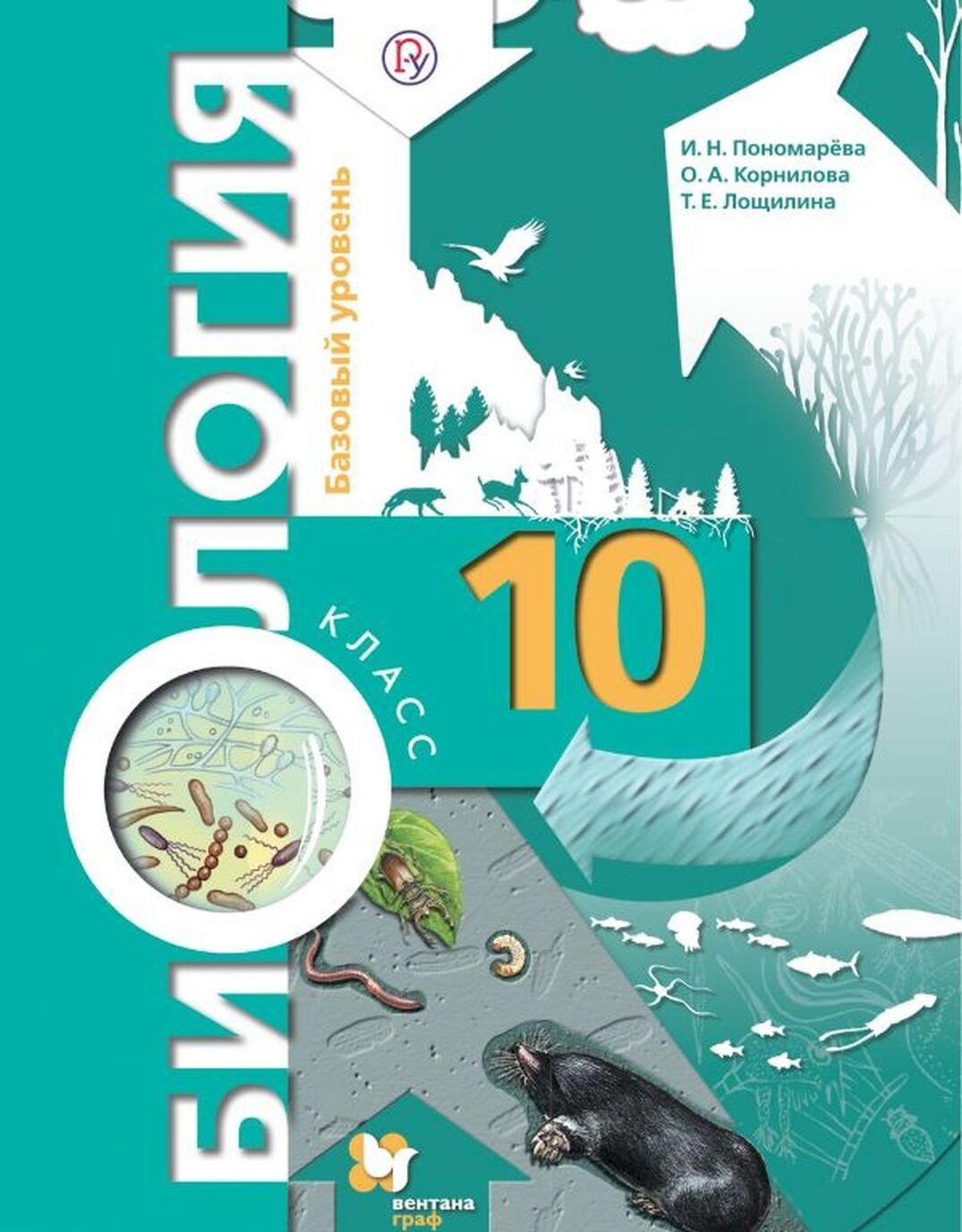 Biologija. 10klass. Uchebnik | Ponomareva Irina Nikolaevna, Loschilina Tatjana Evgenevna