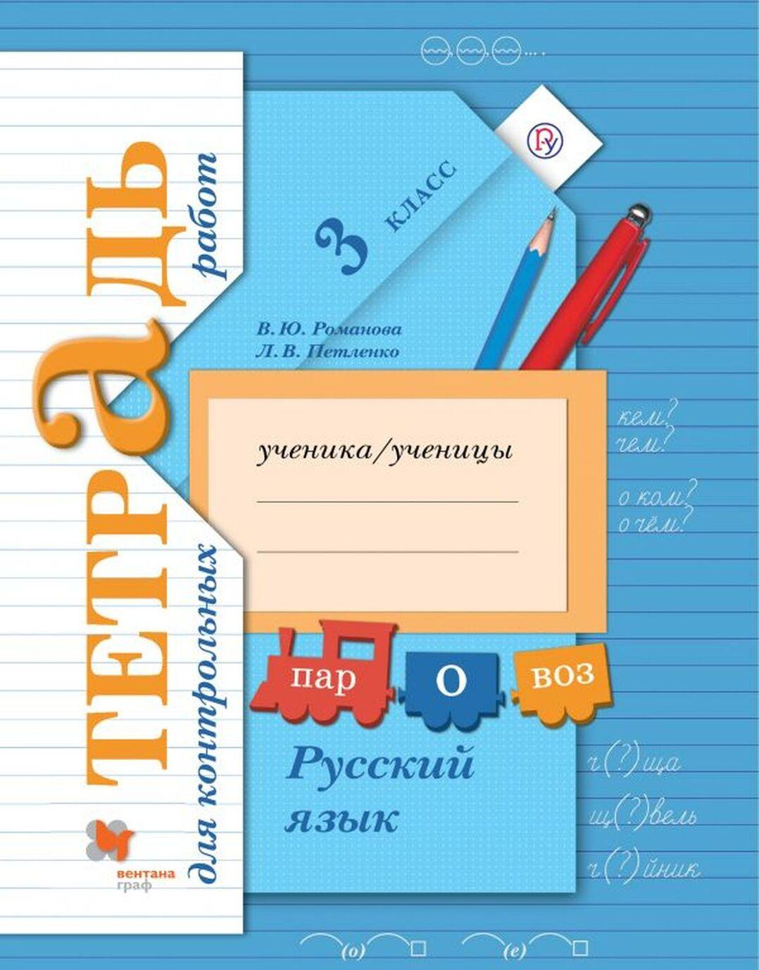 Russkij jazyk. 3 klass. Tetrad dlja kontrolnykh rabot | Romanova Vladislava Jurevna, Petlenko Lidija Vladimirovna
