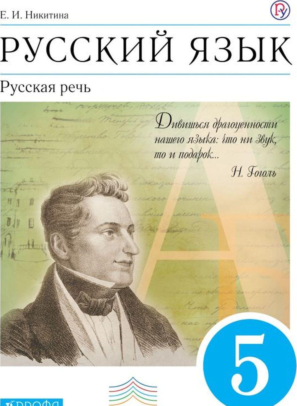 Russkij jazyk. Russkaja rech. 5 klass. Uchebnik | Nikitina Ekaterina Ivanovna