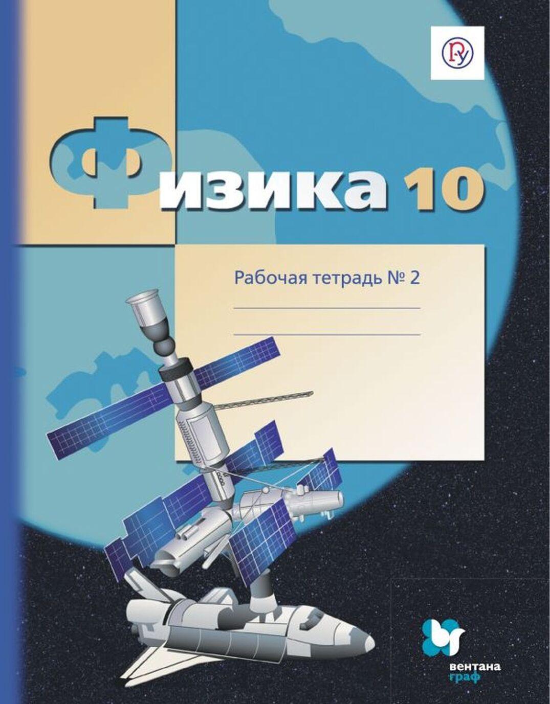 Fizika. 10klass. Rabochaja tetrad. V 4-kh chastjakh. Chast 2 | Grachev Aleksandr Vasilevich, Bokov Pavel Jurevich