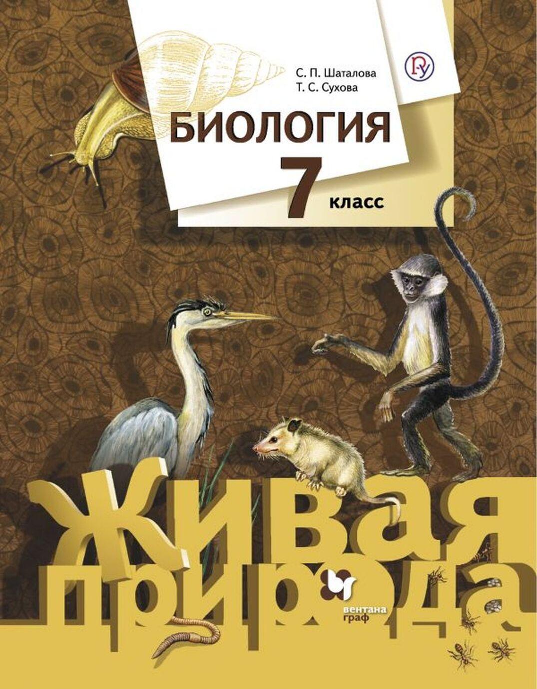 Biologija. 7klass. Uchebnik | Shatalova Svetlana Petrovna, Sukhova Tamara Sergeevna
