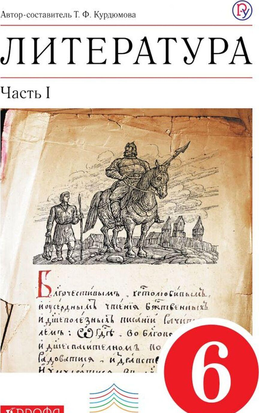 Literatura. 6 klass. Uchebnik. V 2-kh chastjakh. Chast 1 | Kurdjumova Tamara Fedorovna