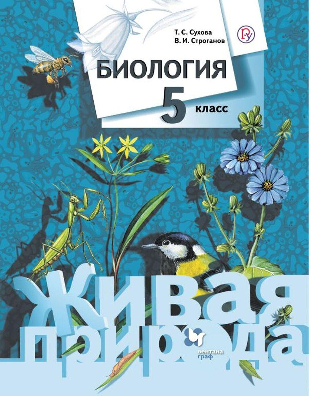 Biologija. 5klass. Uchebnik | Sukhova Tamara Sergeevna, Stroganov Vladimir Ivanovich