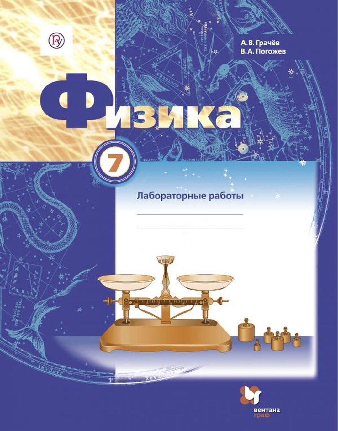 Fizika. 7klass. Laboratornye raboty | Grachev Aleksandr Vasilevich, Pogozhev Vladimir Aleksandrovich