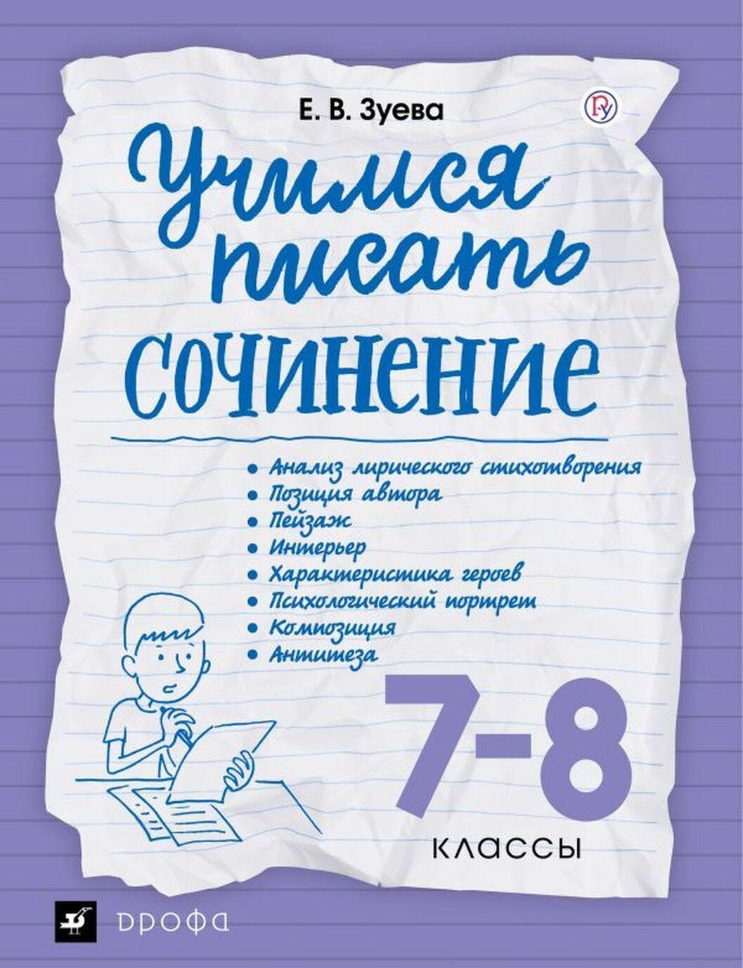 Uchimsja pisat sochinenie. 7-8 klassy | Zueva Elena Viktorovna