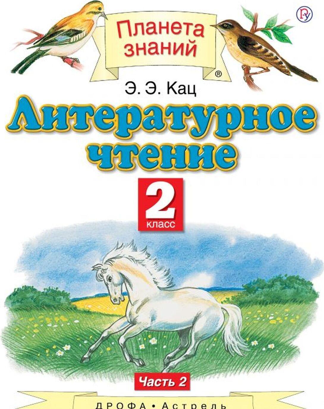 Literaturnoe chtenie. 2 klass. V 2-kh chastjakh. Chast 2
