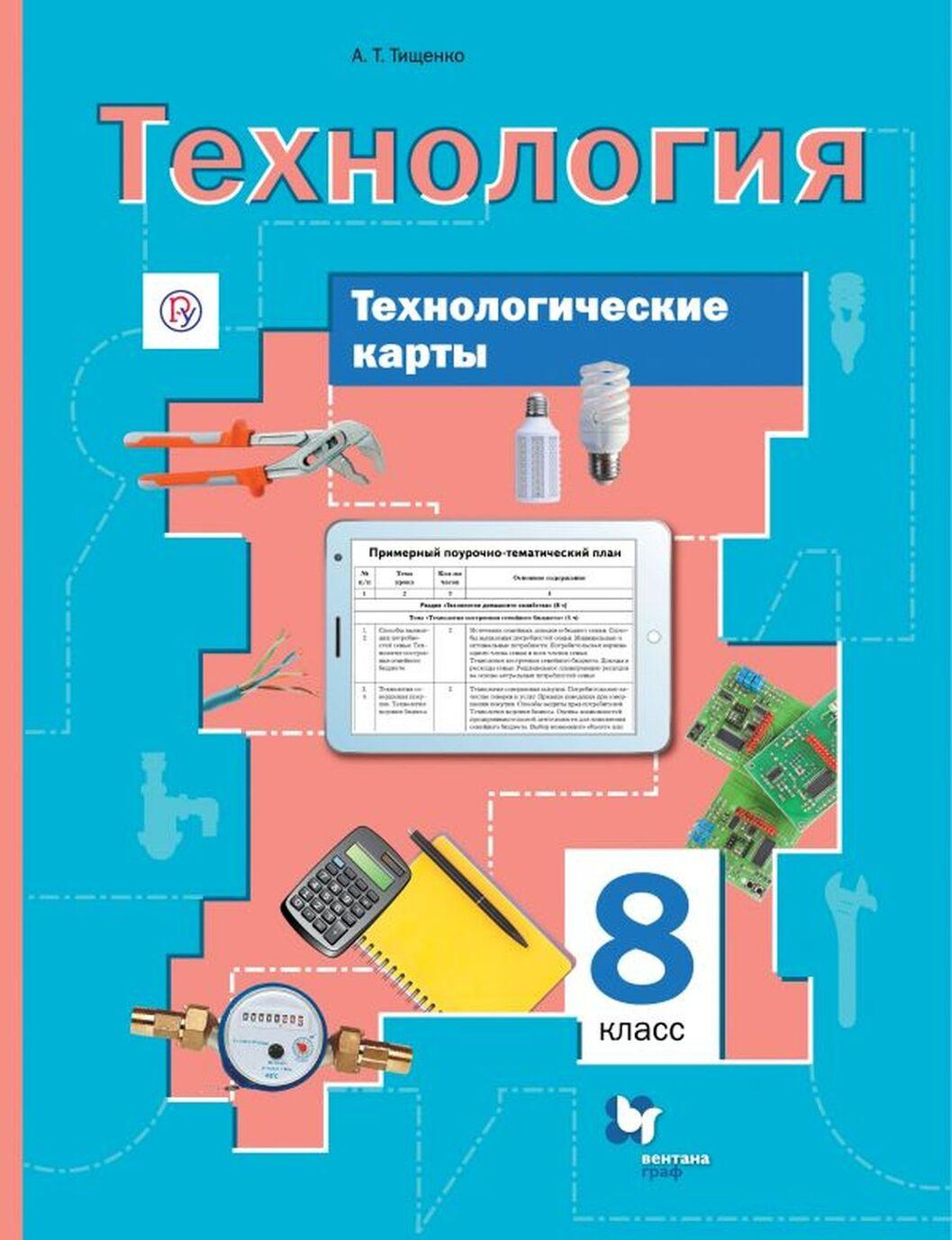 Tekhnologija. 8 klass. Tekhnologicheskie karty | Tischenko Aleksej Timofeevich