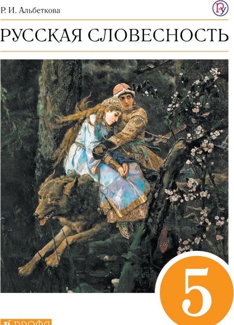 Russkaja slovesnost. 5 klass. Uchebnoe posobie | Albetkova Roza Ivanovna