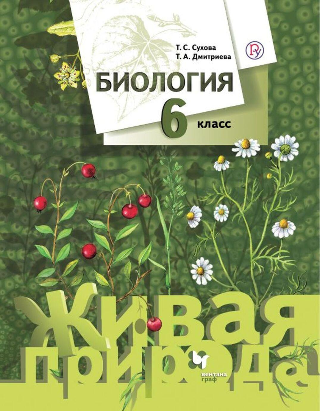 Biologija. 6klass. Uchebnik | Sukhova Tamara Sergeevna, Dmitrieva Tatjana Andreevna