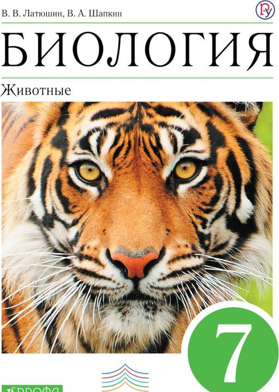 Biologija. Zhivotnye. 7 klass. Uchebnik | Latjushin Vitalij Viktorovich, Shapkin Vladimir Alekseevich