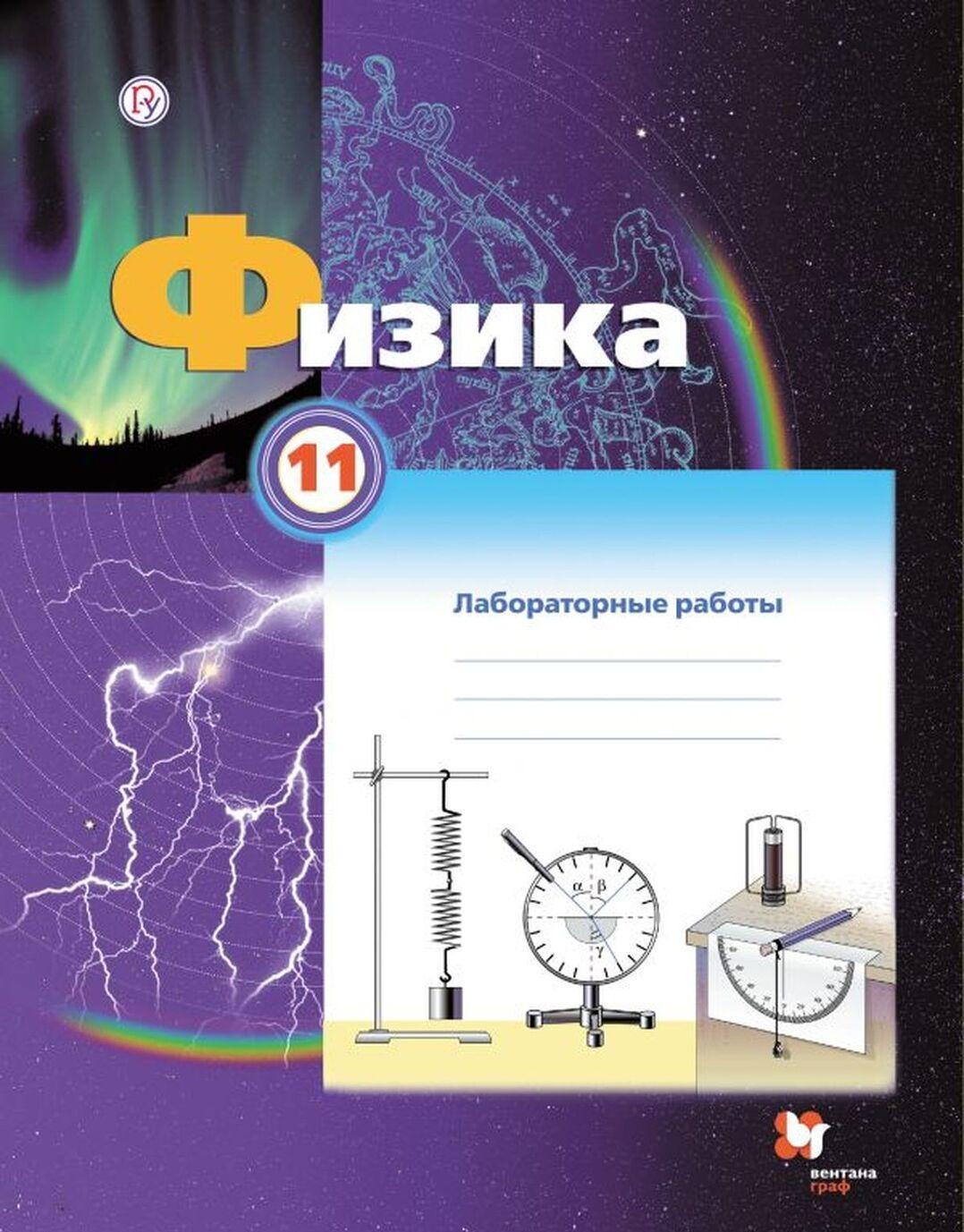 Fizika. 11 klass. Tetrad dlja laboratornykh rabot | Grachev Aleksandr Vasilevich, Bokov Pavel Jurevich