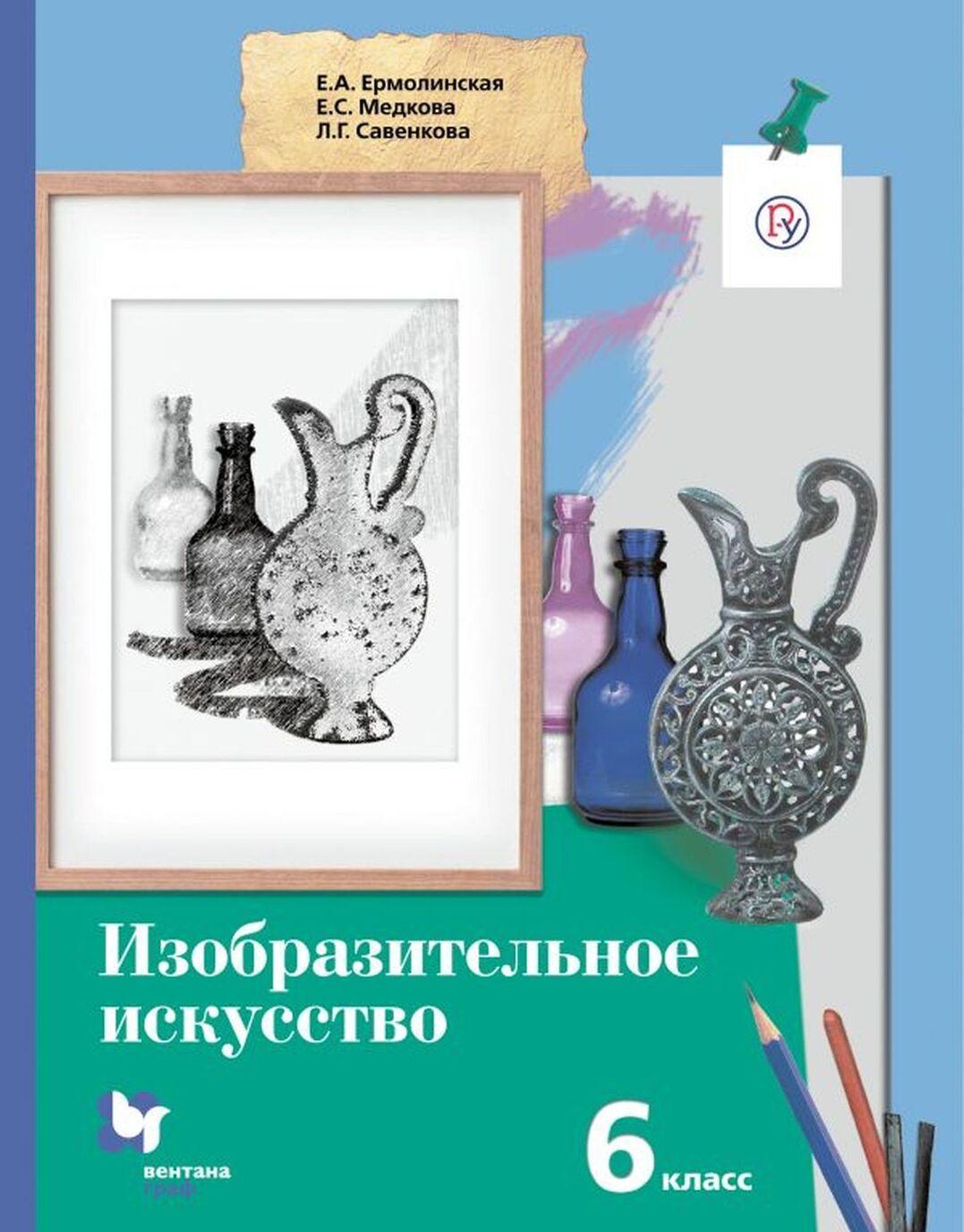 Izobrazitelnoe iskusstvo. 6klass. Uchebnik | Savenkova Ljubov Grigorevna, Medkova Elena Stojanovna