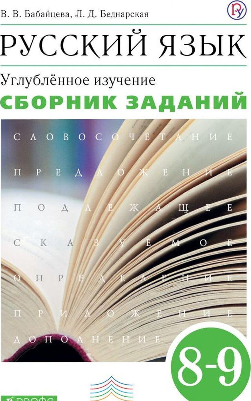 Russkij jazyk. 8-9 klass. Sbornik zadanij | Babajtseva Vera Vasilevna, Bednarskaja Larisa Dmitrievna