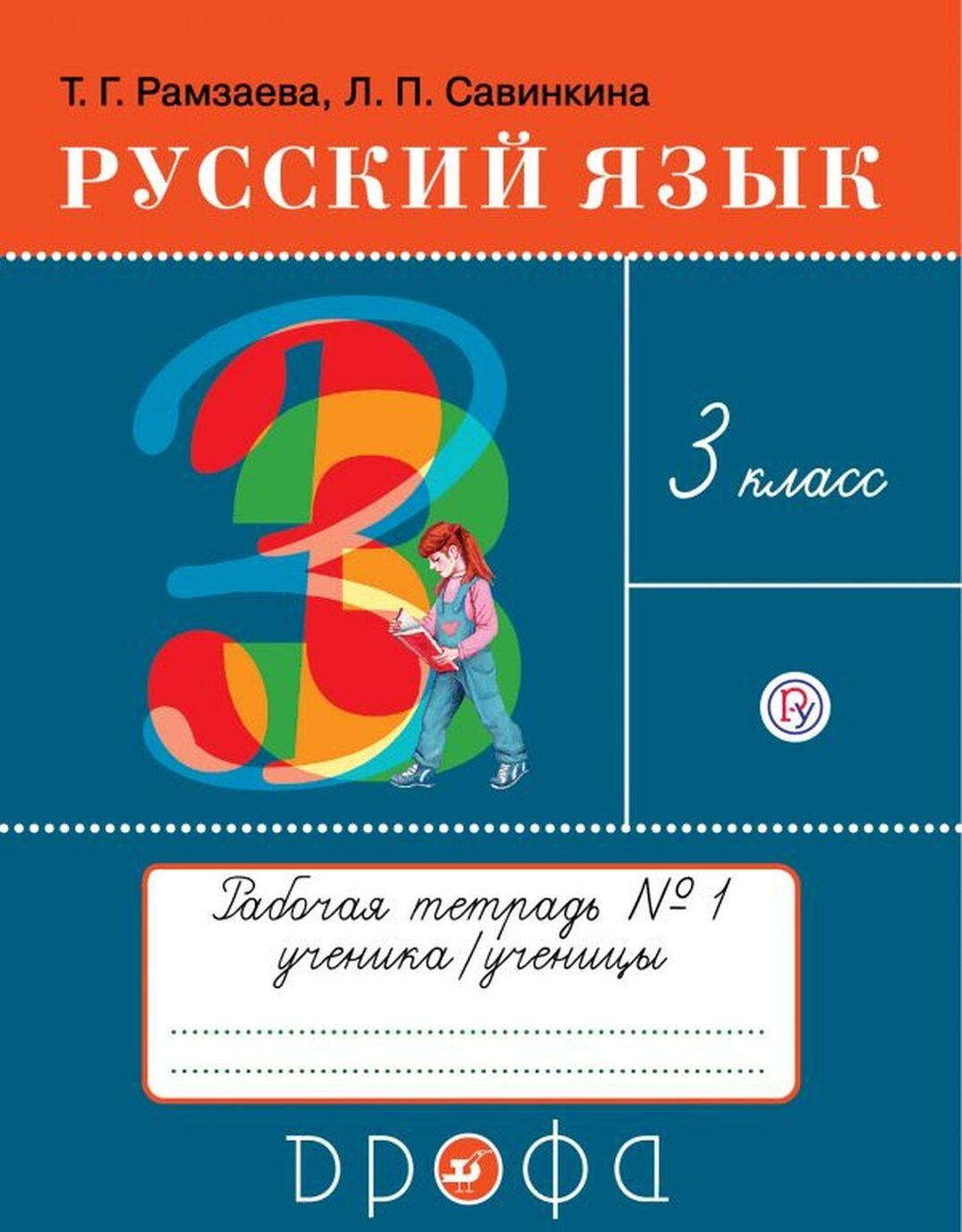 Russkij jazyk. 3 klass. Rabochaja tetrad. V 2-kh chastjakh. Chast 1 | Ramzaeva Tamara Grigorevna, Savinkina Ljudmila Pavlovna