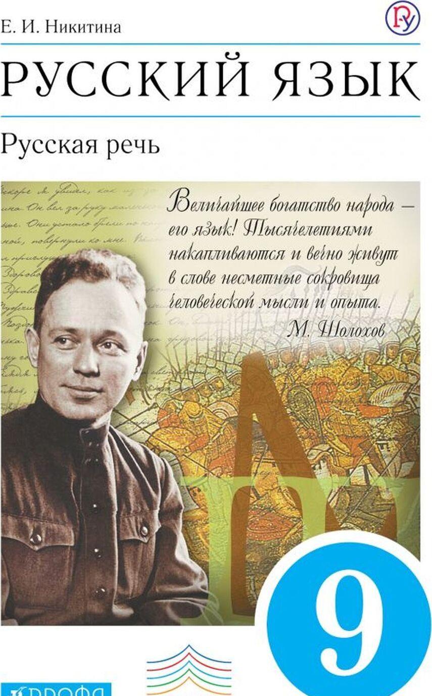Russkij jazyk. Russkaja rech. 9 klass. Uchebnik | Nikitina Ekaterina Ivanovna