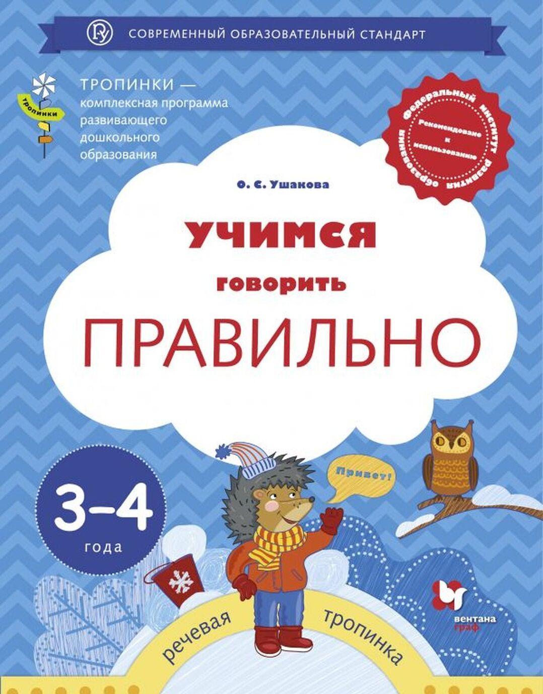 Uchimsja govorit pravilno. Posobie dlja detej 3-4 let | Ushakova Oksana Semenovna