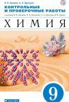 Khimija. 9 klass. Kontrolnye i proverochnye raboty. K uchebniku V.V. Eremina i dr.