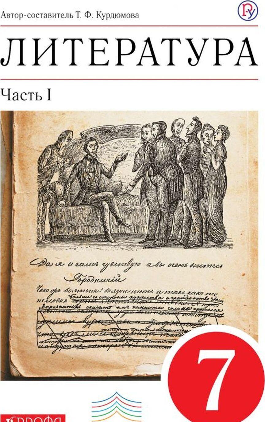 Literatura. 7 klass. Uchebnik. V 2-kh chastjakh. Chast 1 | Kurdjumova Tamara Fedorovna