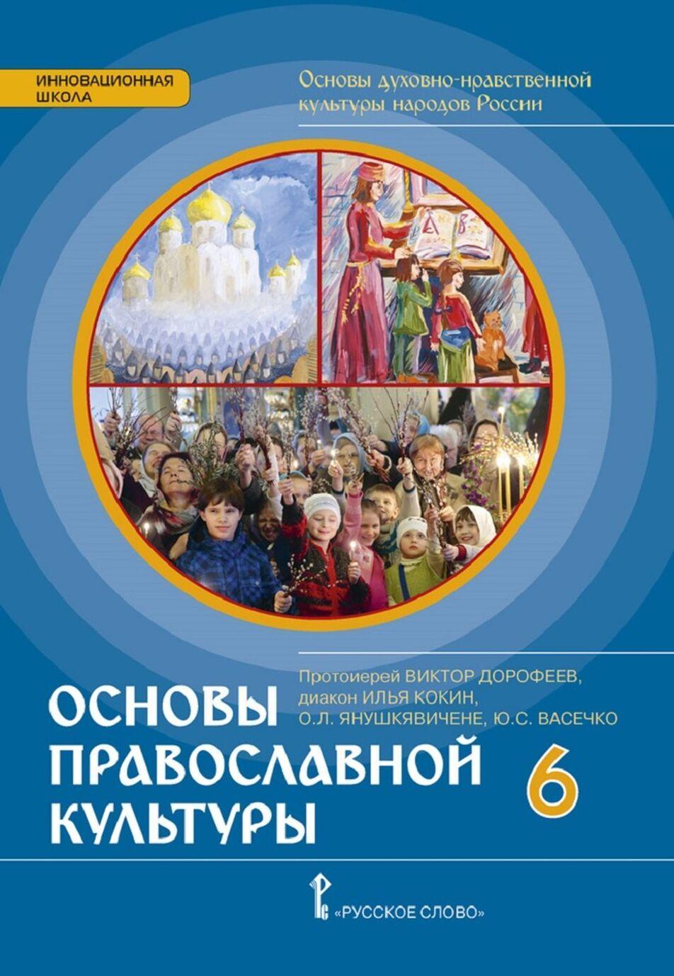 Osnovy pravoslavnoj kultury. 6 klass. Uchebnik