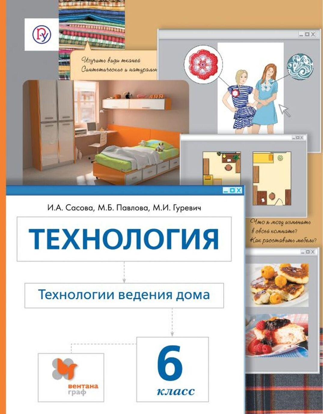 Tekhnologija. Tekhnologii vedenija doma. 6klass. Uchebnik | Sasova Irina Abramovna, Pavlova Margarita Borisovna