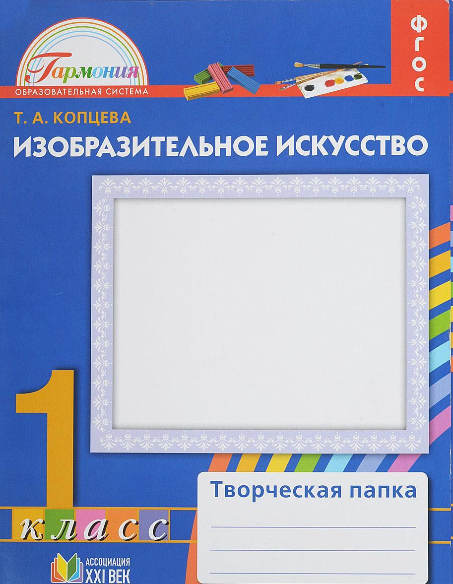 Izobrazitelnoe iskusstvo. 1 klass. Tvorcheskaja papka. Utsenennyj tovar | Koptseva Tatjana Anatolevna