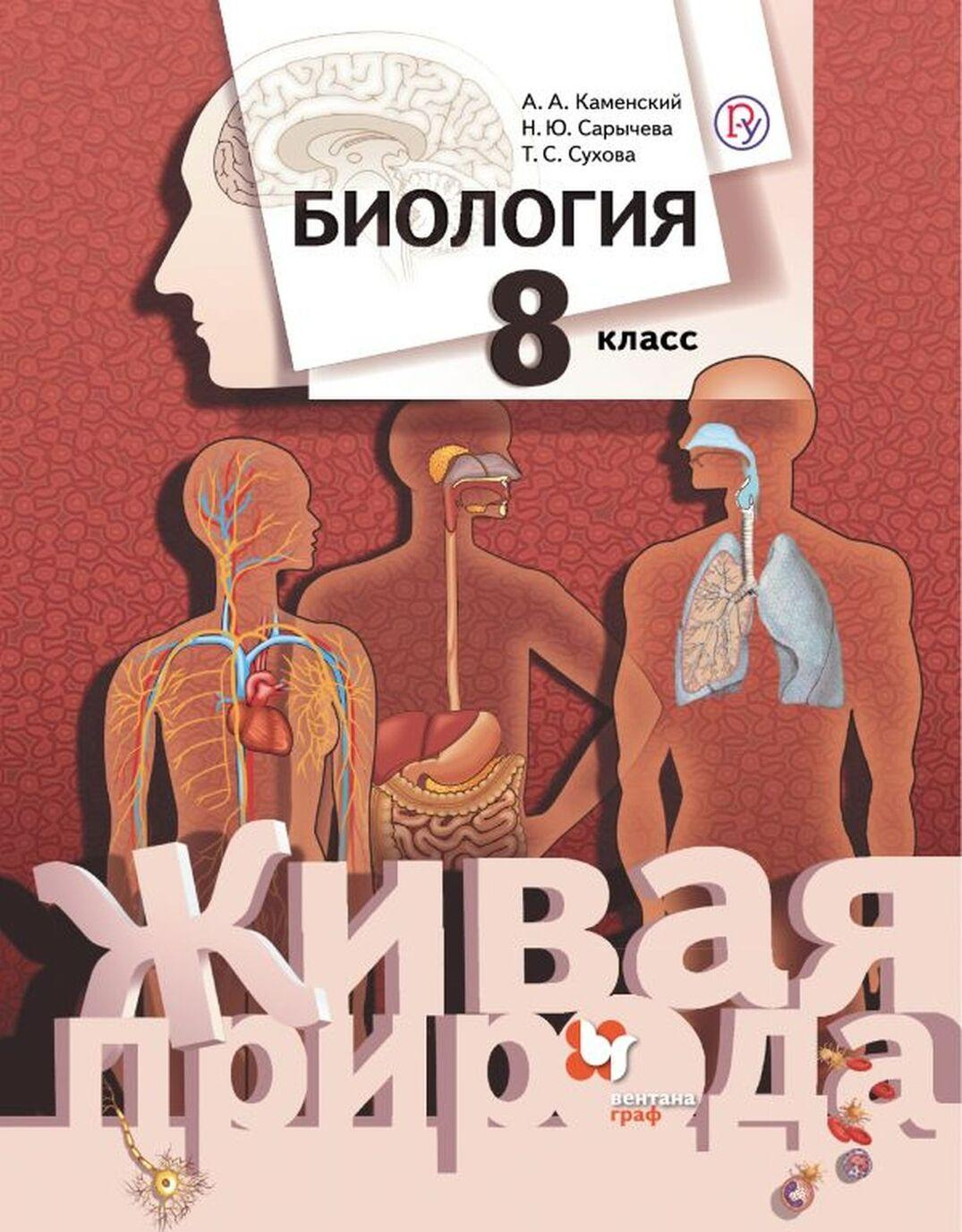 Biologija. 8klass. Uchebnik | Kamenskij Andrej Aleksandrovich, Sarycheva Natalija Jurevna