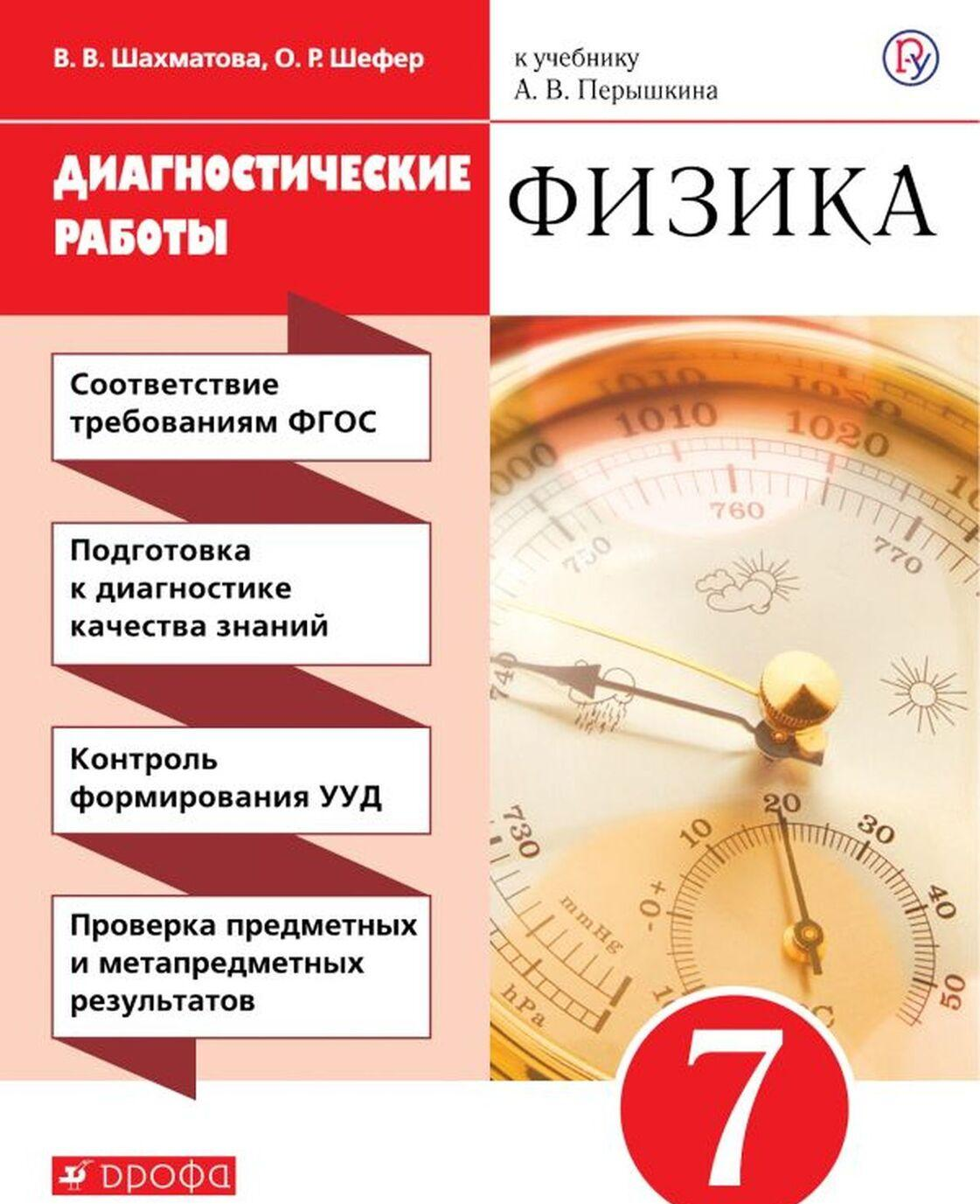 Fizika. 7 klass. Diagnosticheskie raboty. K uchebniku A. V. Peryshkina | Shakhmatova Valentina Vasilevna, Shefer Olga Robertovna
