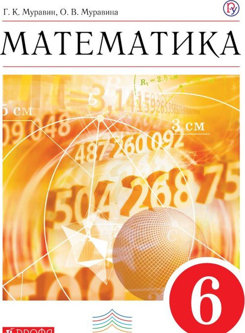 Matematika. 6 klass. Uchebnik | Muravin Georgij Konstantinovich, Muravina Olga Viktorovna