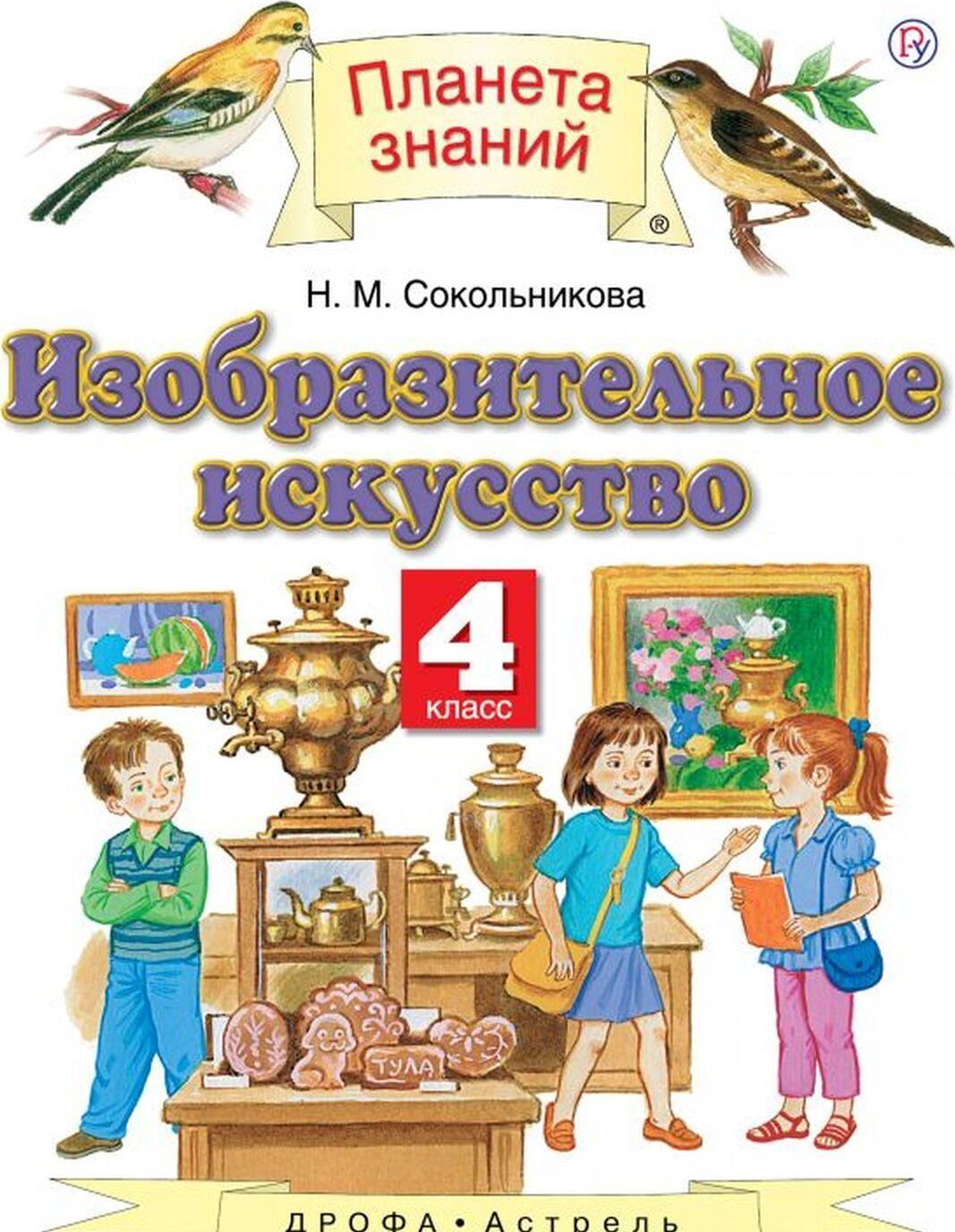 Izobrazitelnoe iskusstvo. 4 klass. Uchebnik | Sokolnikova Natalja Mikhajlovna