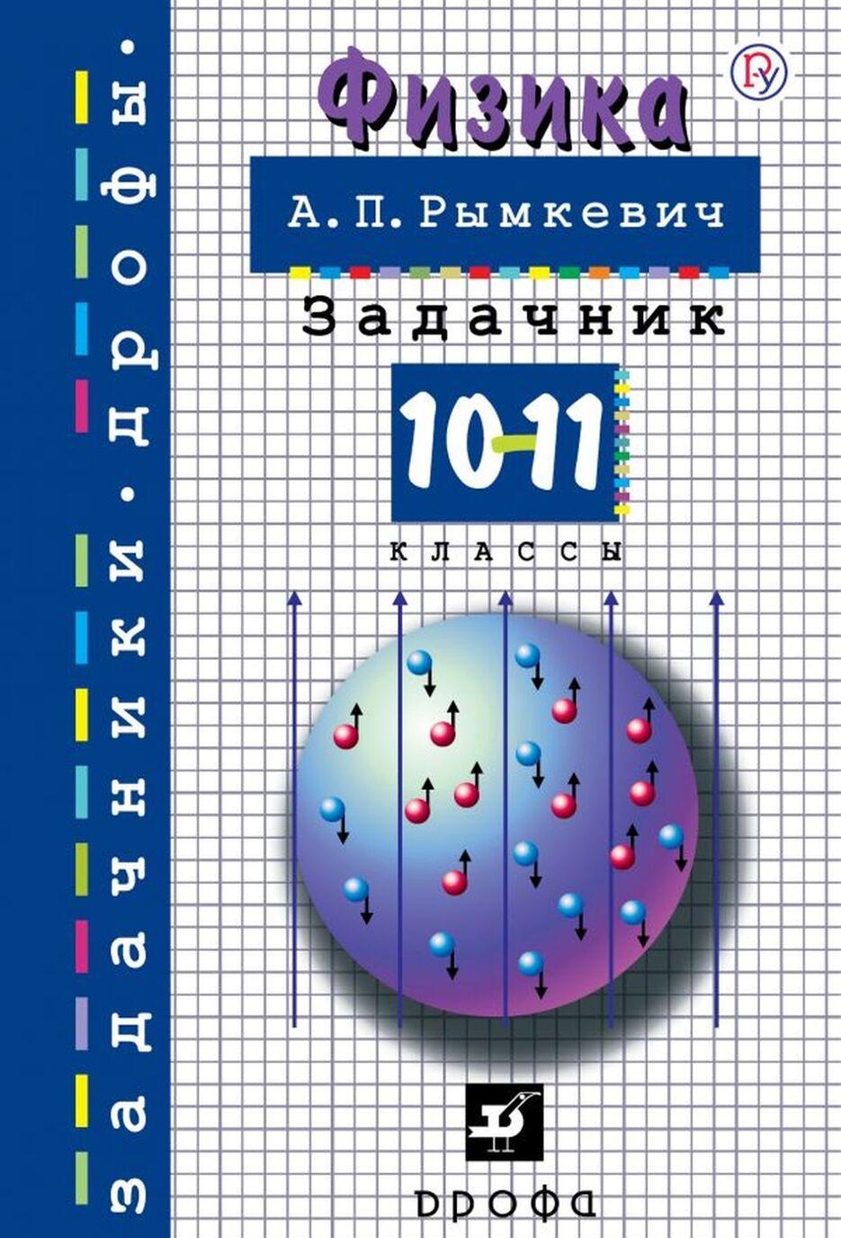 Fizika. 10-11 klassy. Zadachnik | Rymkevich Andrej Pavlovich