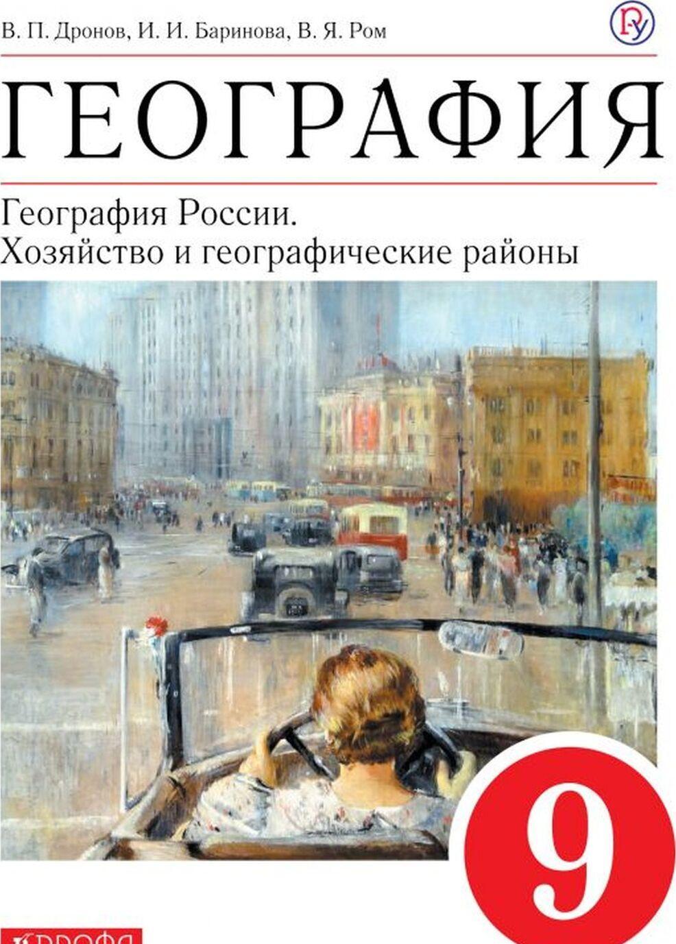 Geografija Rossii. Khozjajstvo i geograficheskie rajony. 9 klass. Uchebnik | Dronov Viktor Pavlovich, Rom Vitold Jakovlevich