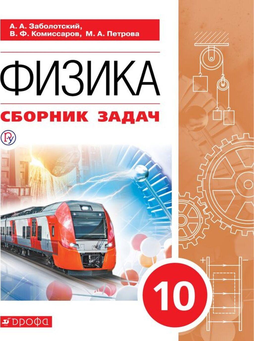 Fizika. 10 klass. Sbornik zadach | Zabolotskij Aleksej Alekseevich, Komissarov Vladimir Fedorovich