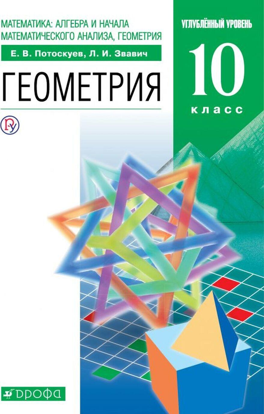 Geometrija. 10 klass. Uchebnik (+ Zadachnik) | Potoskuev Evgenij Viktorovich, Zvavich Leonid Isaakovich