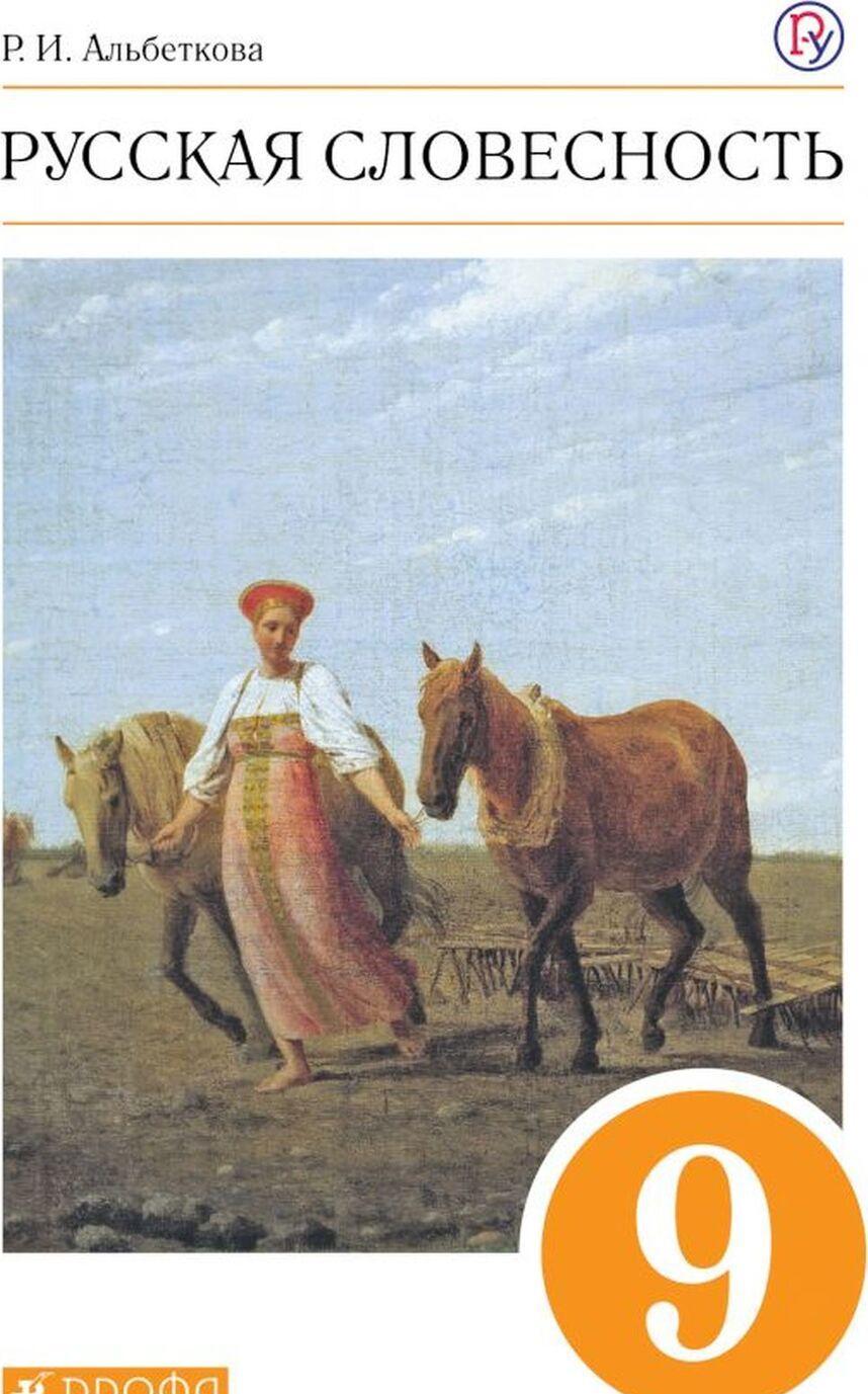 Russkaja slovesnost. 9 klass. Uchebnoe posobie | Albetkova Roza Ivanovna
