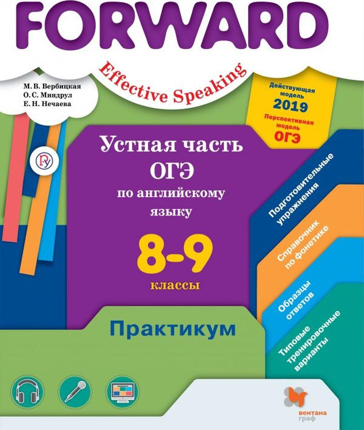 Ustnaja chast OGE po anglijskomu jazyku. 8-9 klassy. Praktikum | Nechaeva Ekaterina Nikolaevna, Mindrul Olga Sergeevna