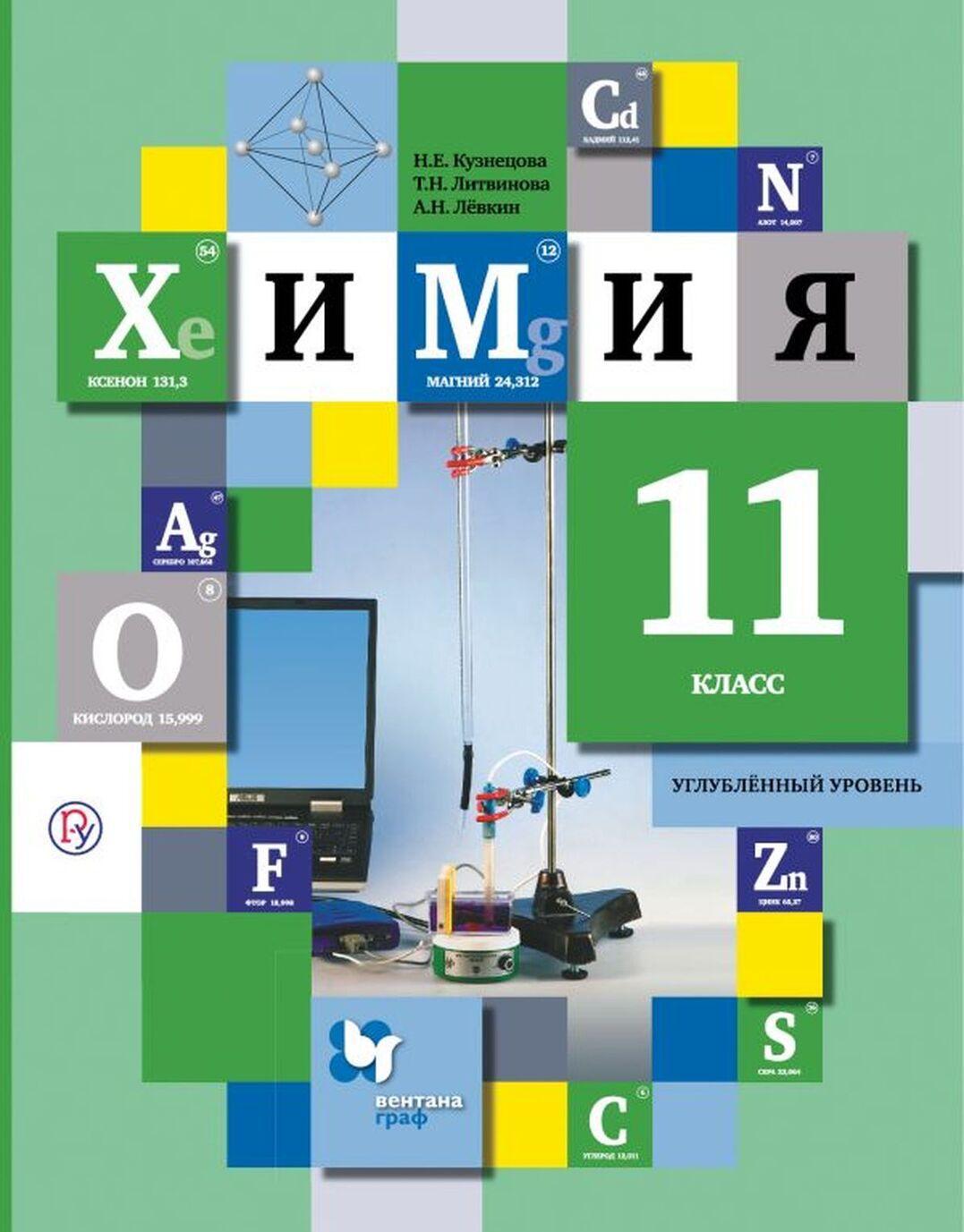 Khimija. 11klass. Uchebnik | Levkin Anton Nikolaevich, Kuznetsova Natalja Evgenevna