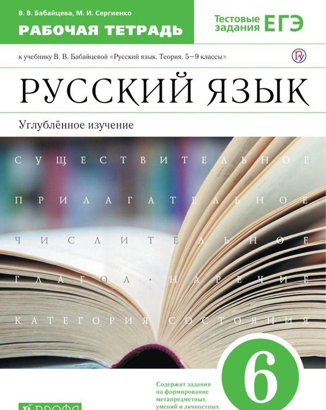 Russkij jazyk. 6 klass. Rabochaja tetrad. K uchebniku Babajtsevoj V. V. | Babajtseva Vera Vasilevna, Sergienko Marina Igorevna