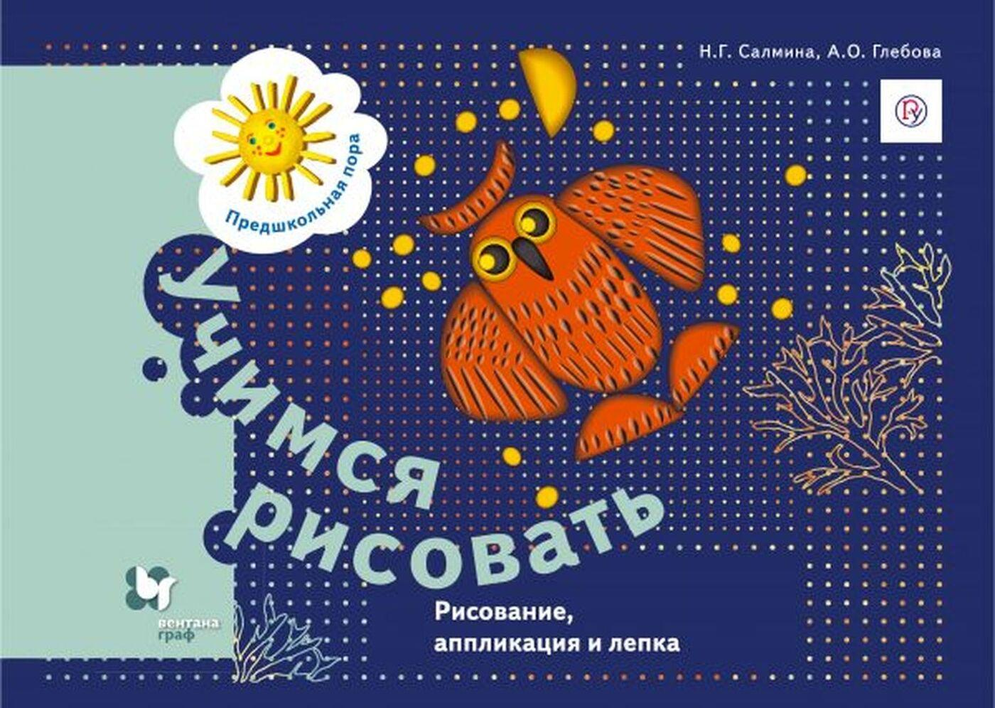 Uchimsja risovat. Risunok, applikatsija i lepka   Salmina Nina Gavrilovna, Glebova Anna Olegovna