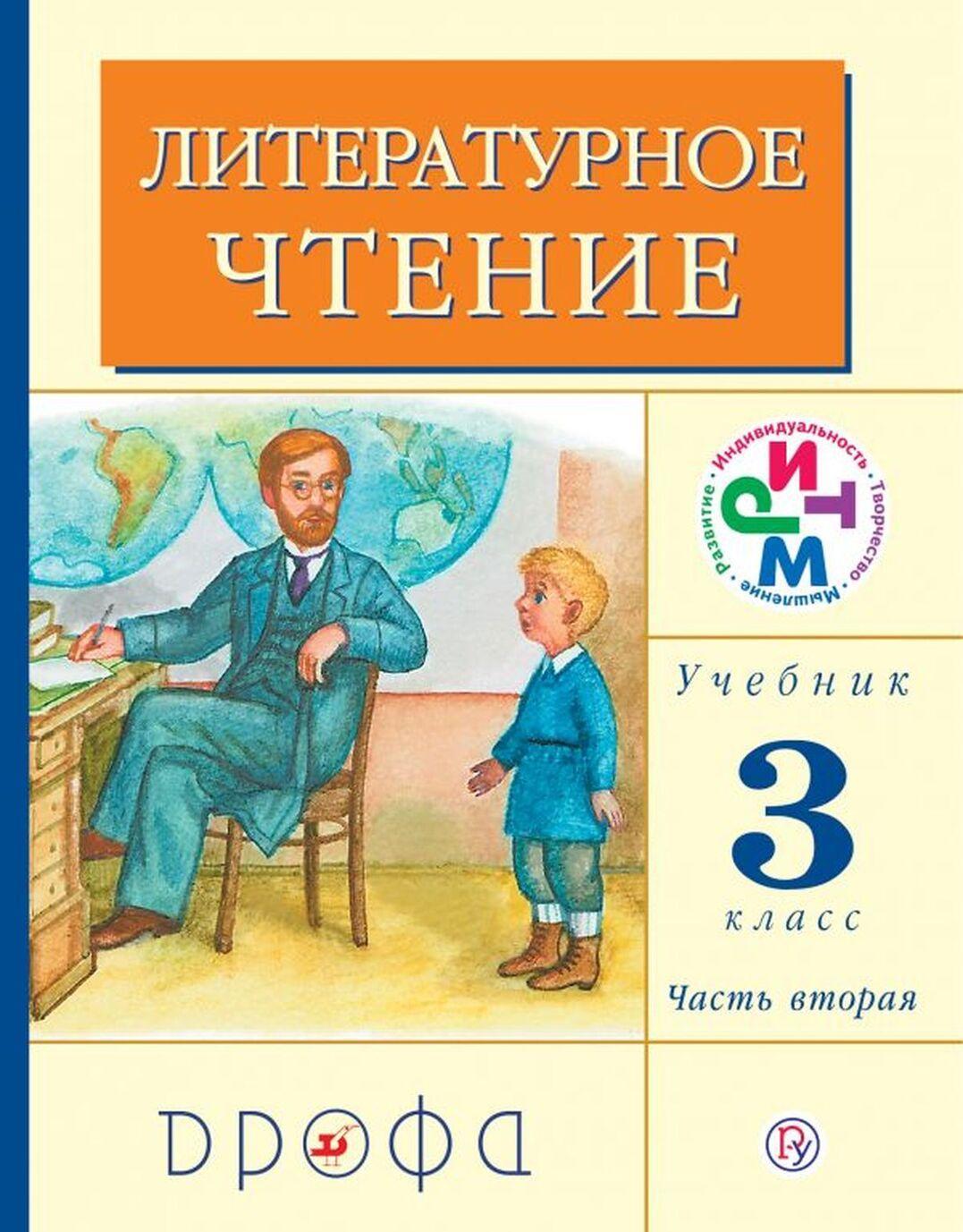 Literaturnoe chtenie. 3 klass. Uchebnik. V 2-kh chastjakh. Chast 2 | Grekhneva Galina Mikhajlovna, Korepova Klara Evgenevna