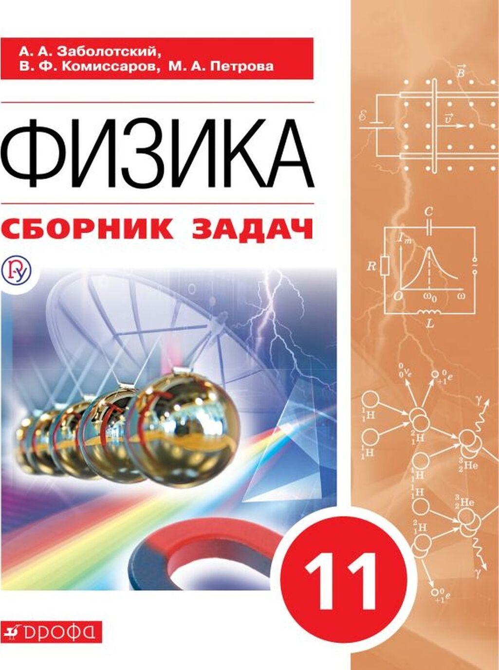 Fizika. 11 klass. Sbornik zadach | Zabolotskij Aleksej Alekseevich, Komissarov Vladimir Fedorovich