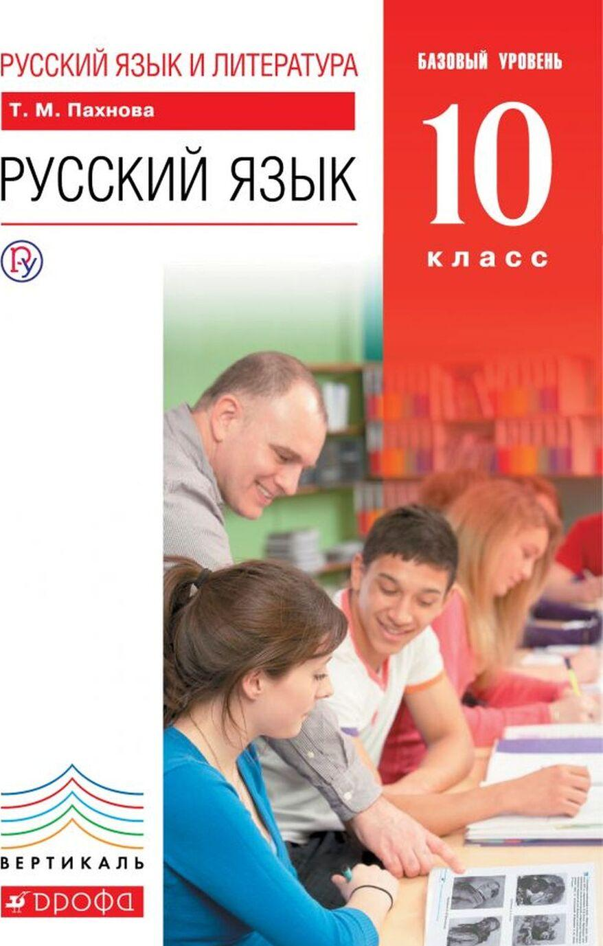 Russkij jazyk. Bazovyj uroven. 10 klass. Uchebnik | Pakhnova Tatjana Mikhajlovna